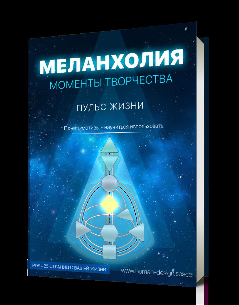 книга Меланхолия индивидуалов