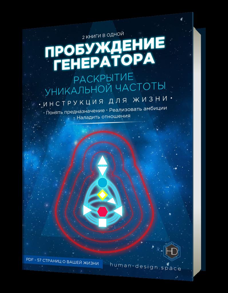 Книга Генератор, книга манифестирующий генератор