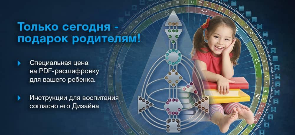 Дизайн Человека для детей