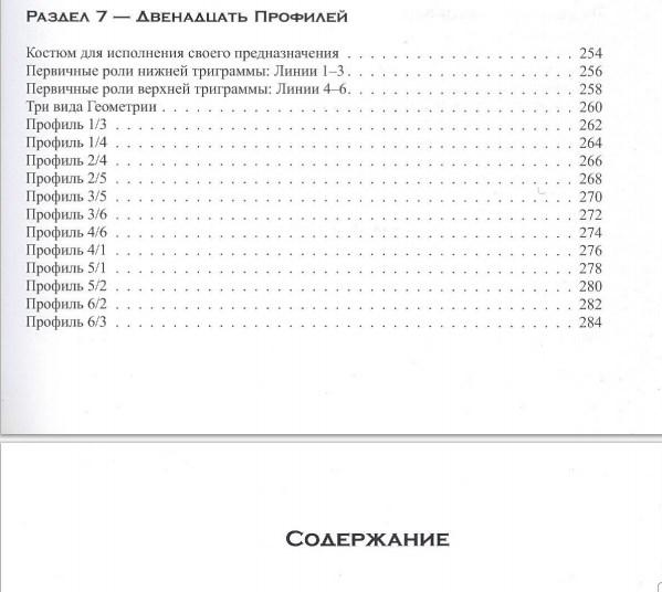 Дизайн человека наука о дифференциации книга