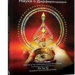 Книга дизайн человека наука о дифференциации