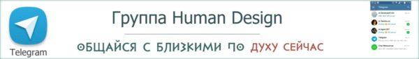 группа дизайн человека